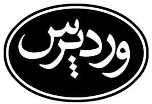 فارسی ساز وردپرس انگلیسی