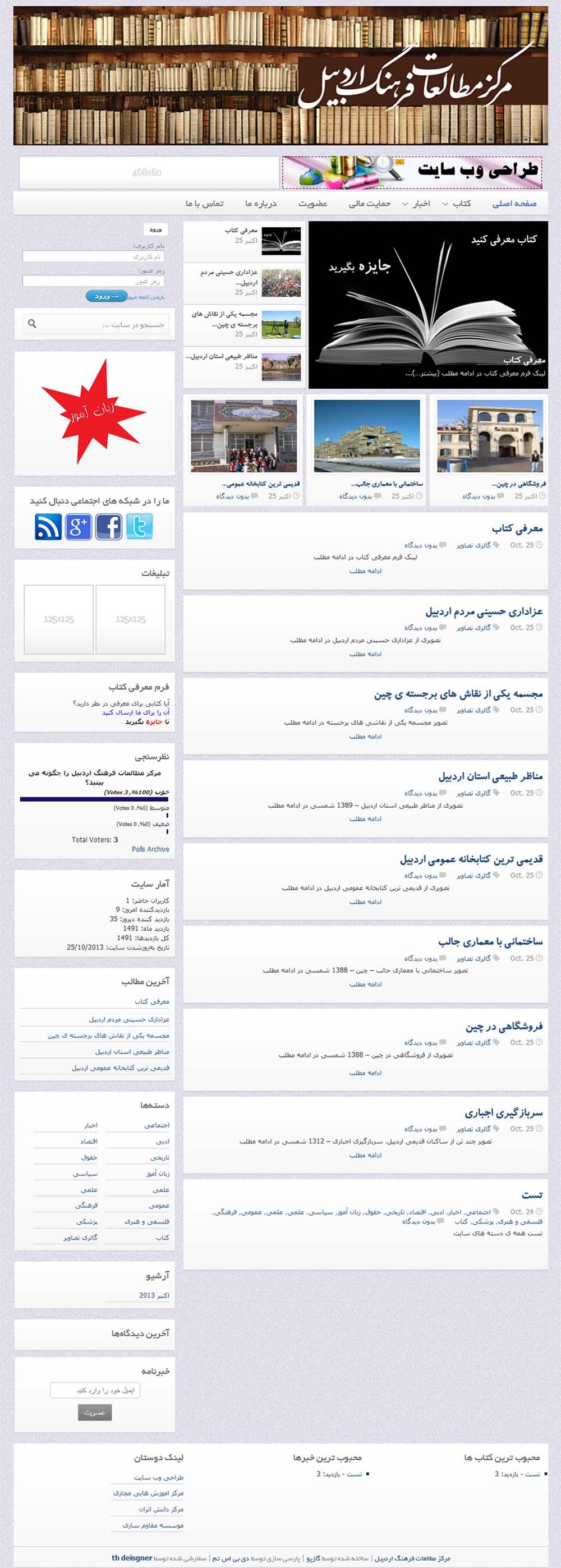 طراحی سایت مرکز مطالعات فرهنگ اردبیل
