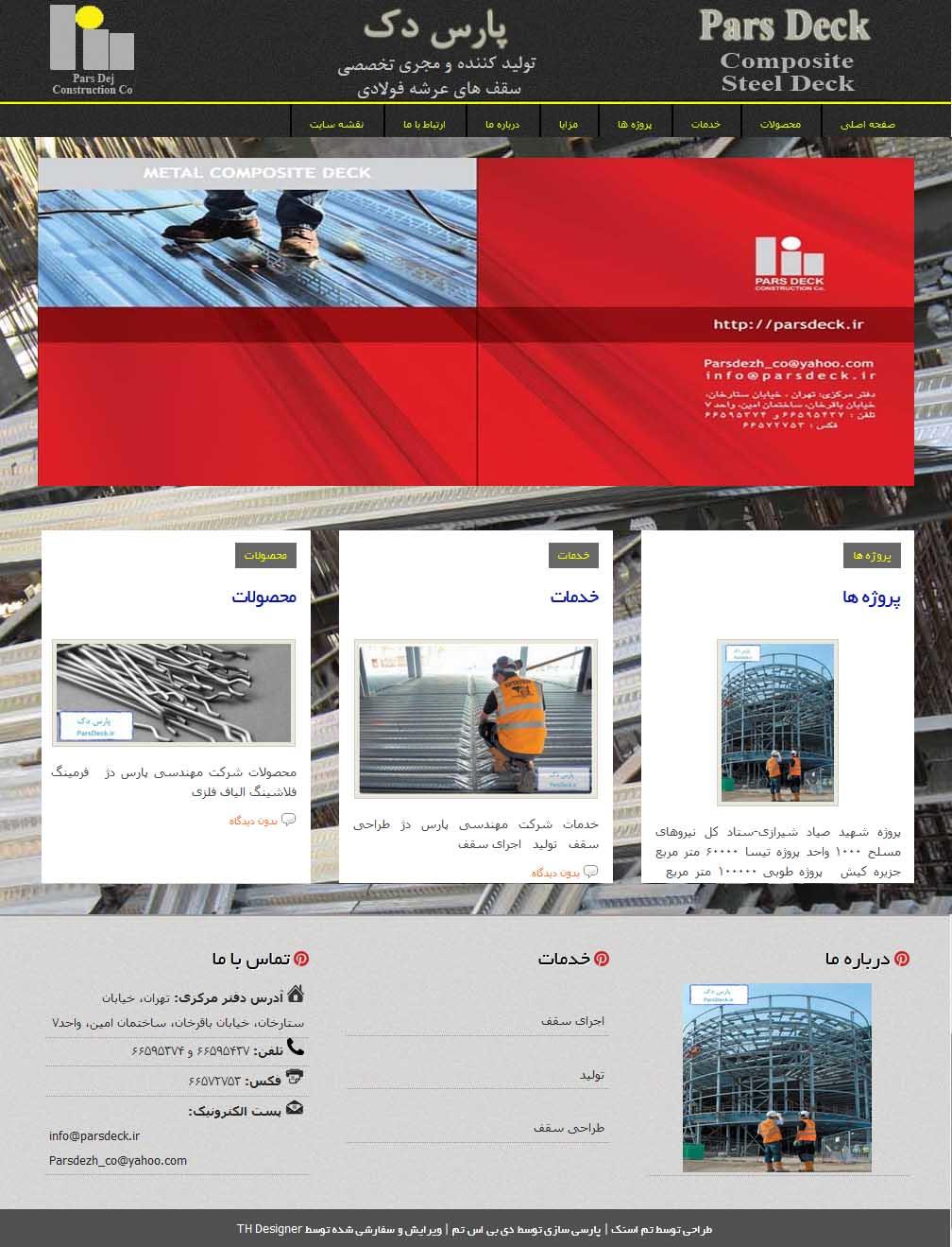طراحی سایت پارس دک