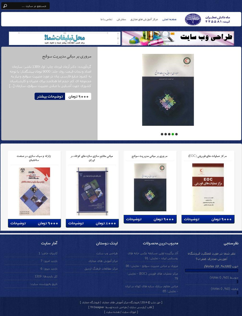 طراحی سایت فروشگاه مرکز آموزش های مجازی عطران
