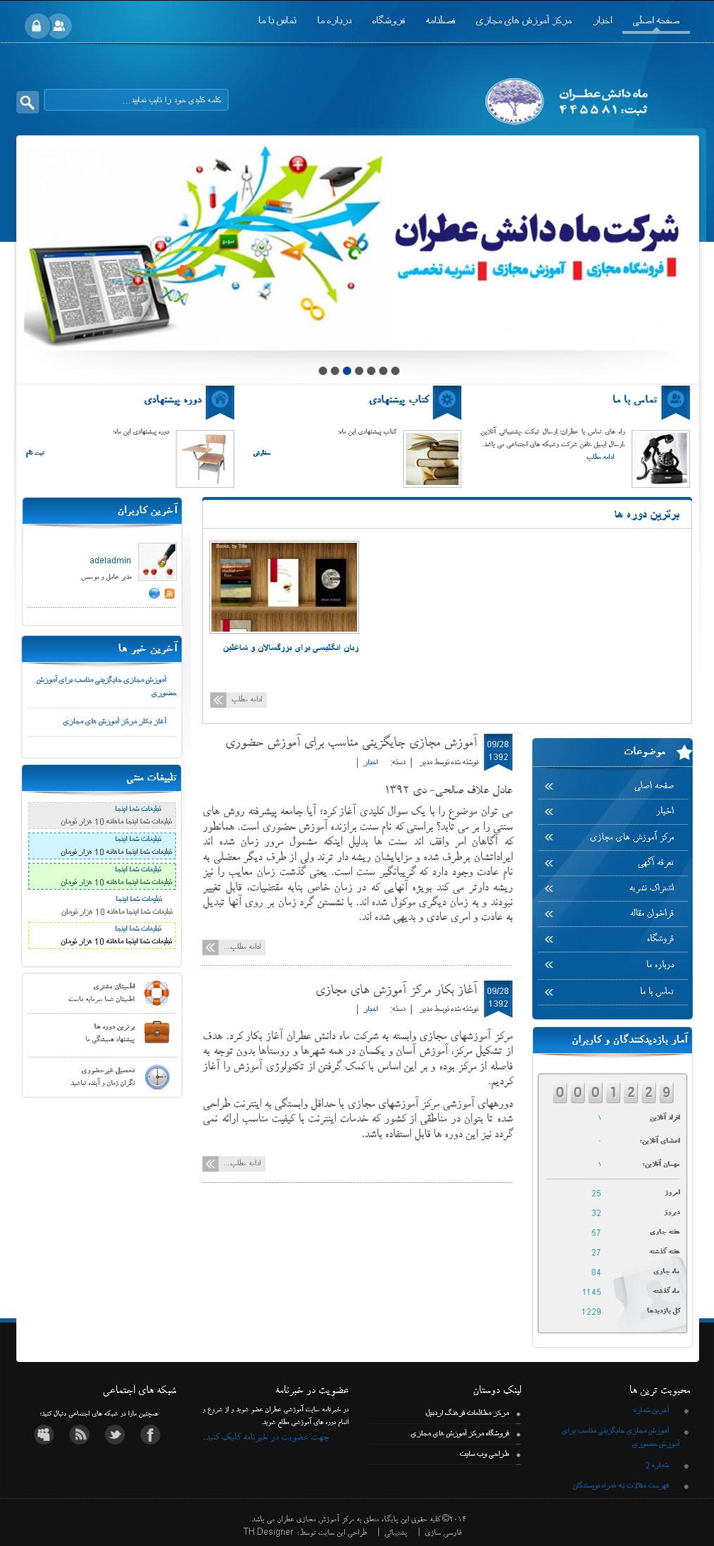 طراحی سایت مرکز آموزش های مجازی عطران