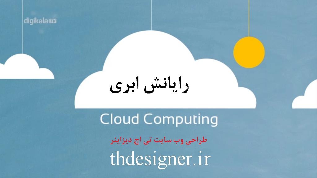 رایانش ابری - طراحی وب سایت تی اچ دیزاینر