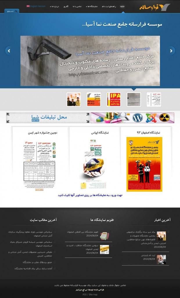 پرتال نمایشگاههای بین المللی امنیتی و ایمنی ایران-فارسی
