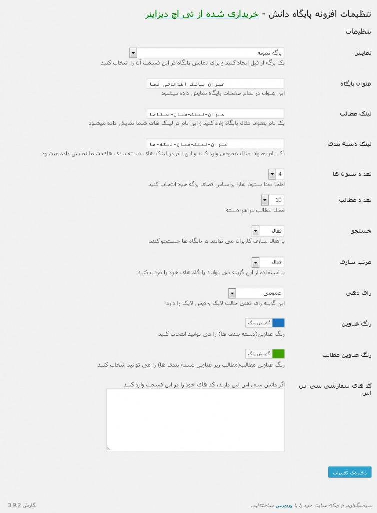 تنظیمات افزونه پایگاه دانش وردپرس