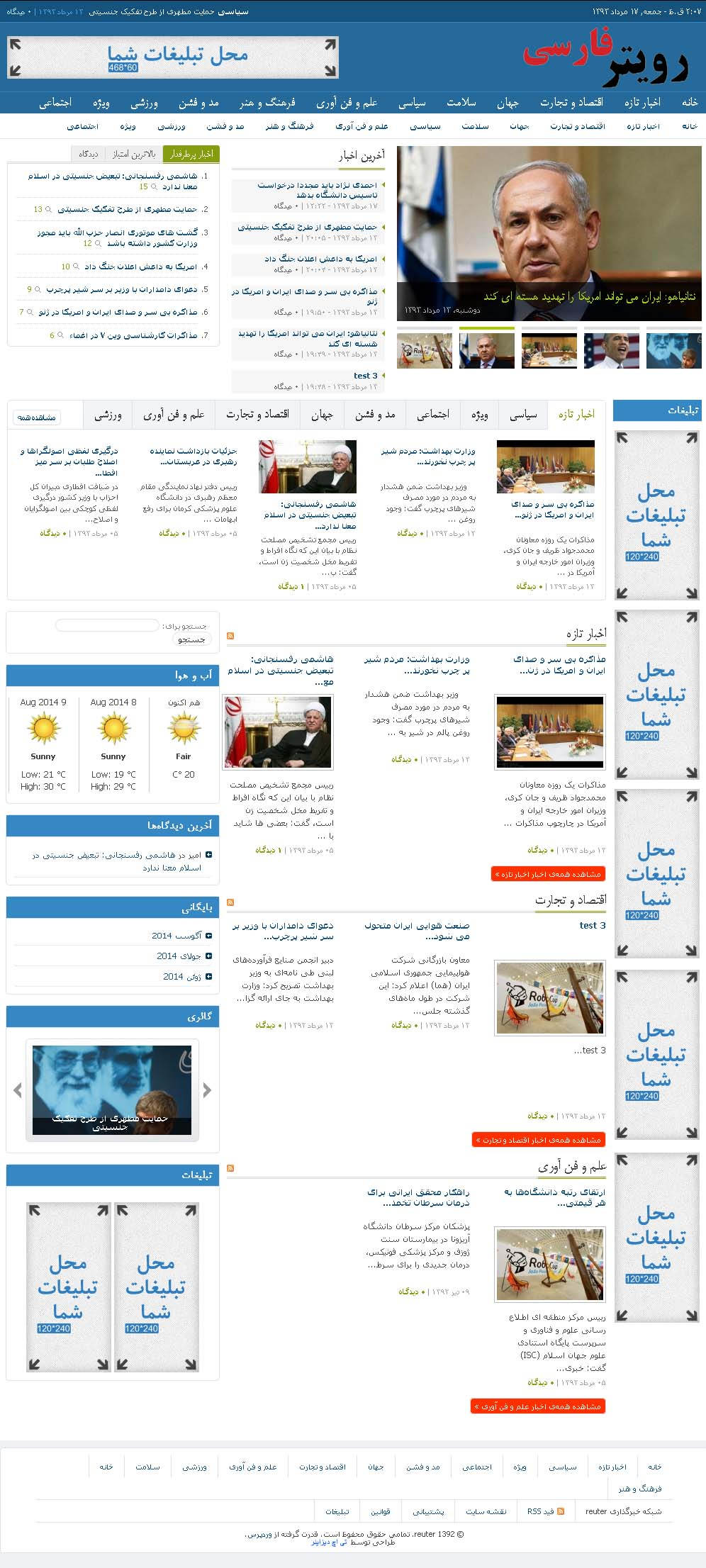 قالب وب سایت خبری رویتر فارسی