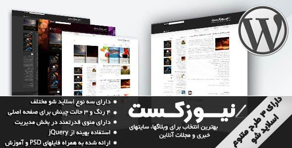 دانلود قالب مجله خبری نیوزکست فارسی