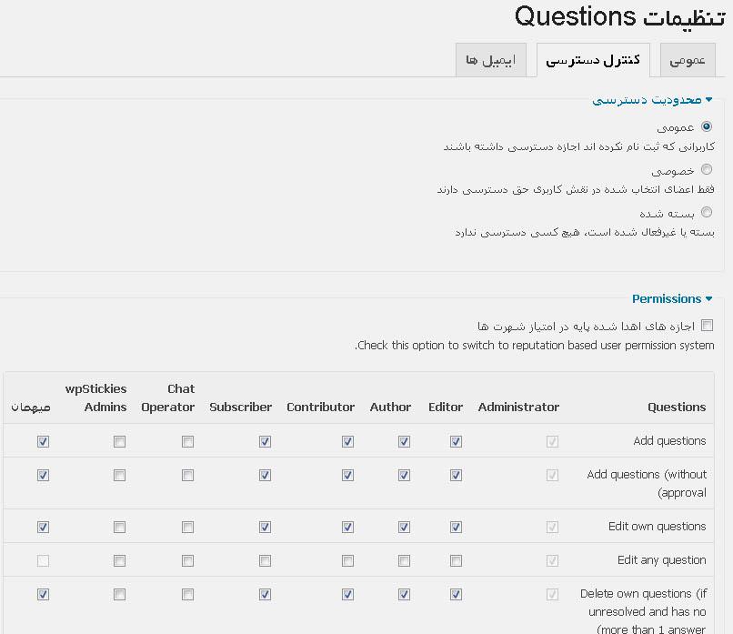 تنظیمات دسترسی افزونه Sabai Discuss