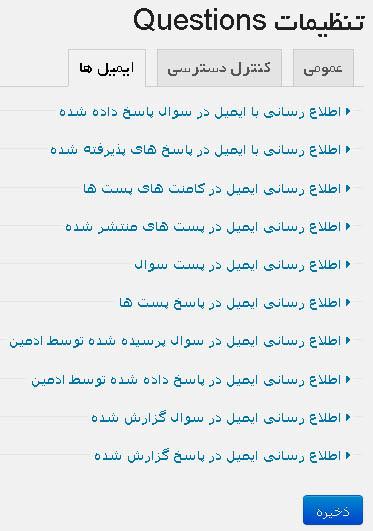 تنظیمات ایمیل اطلاع رسانی افزونه Sabai Discuss