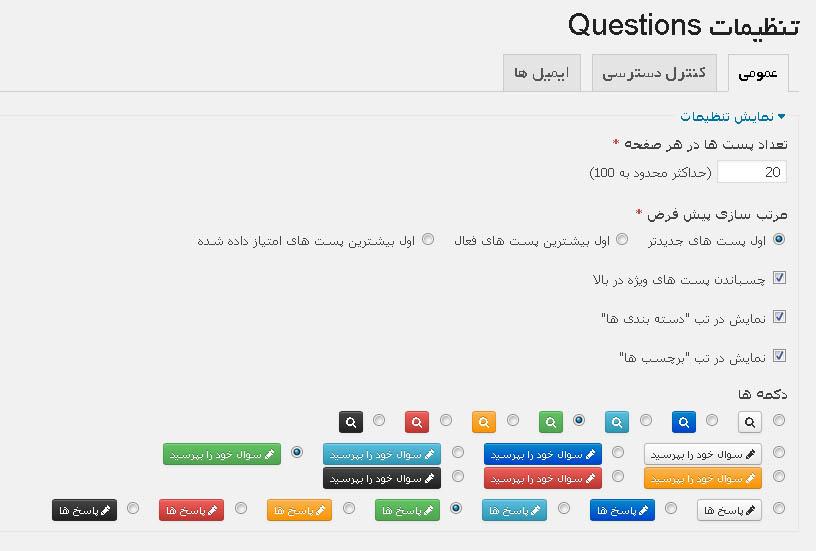 تنظیمات مدیریت افزونه Sabai Discuss