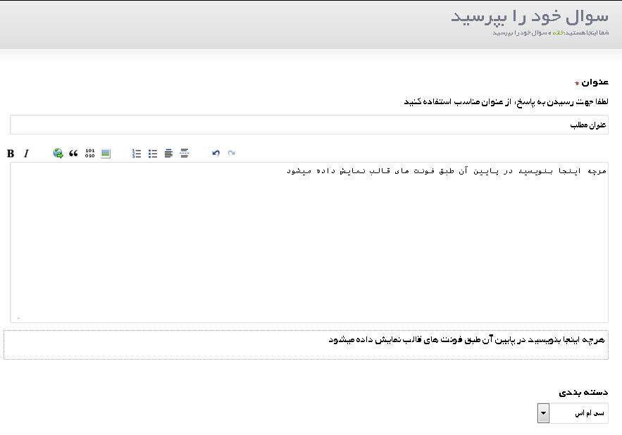ارسال پست توسط کاربر سایت