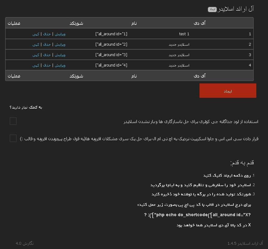 تنظیمات افزونه کاروسل و اسلایدر آل اراند وردپرس