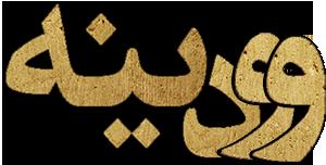 لوگوی وب سایت وودینه