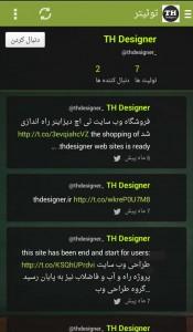اپلیکیشن اندروید برای مشتریان تی اچ دیزاینر