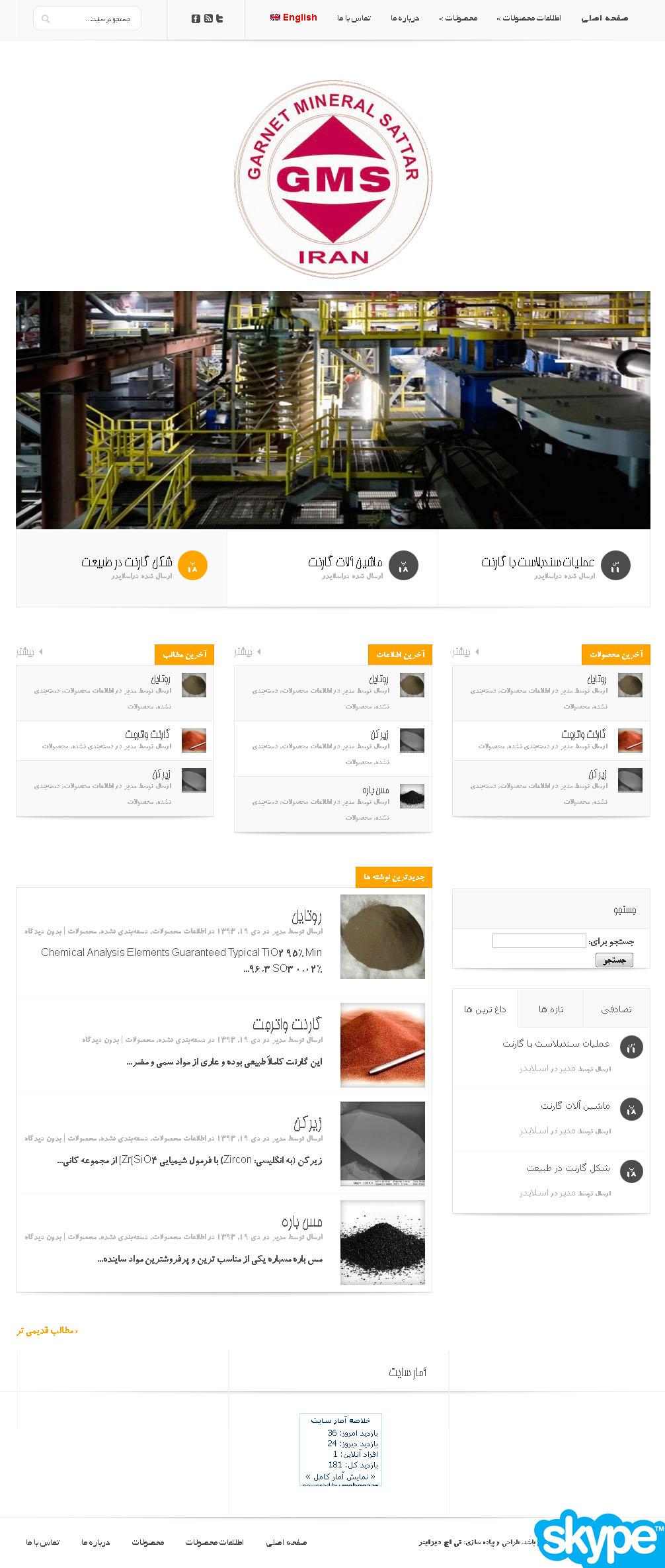 طراحی نسخه فارسی سایت گارنت سل