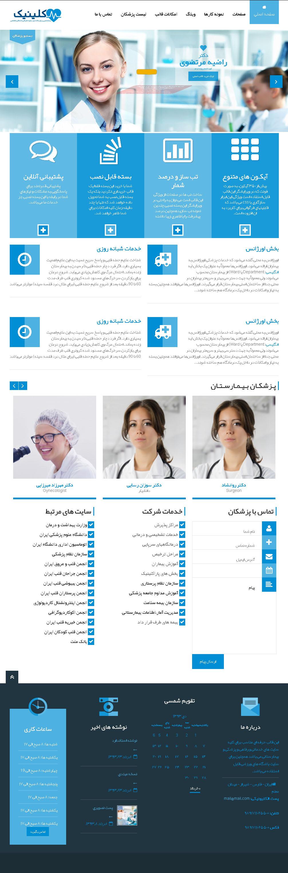 وب سایت مطب مرکز پوست، مو و تناسب اندام پارسیان