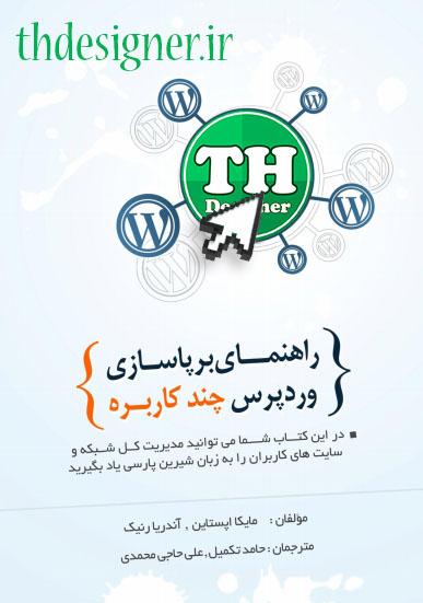 کتاب برپاسازی وردپرس چندکاربره به زبان فارسی