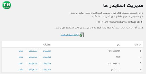 مدیریت اسلایدر ها - آل این وان اسلایدر