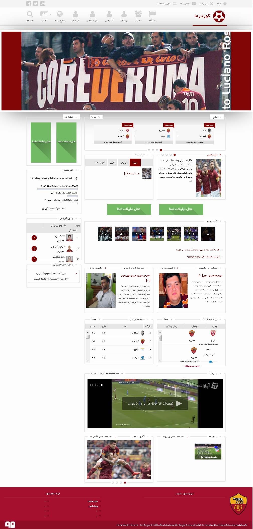 طراحی سایت خبرگزاری کوردرما