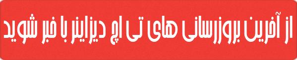 صفحه اخصاصی اخبار بروزرسانی های محصولات تی اچ دیزاینر