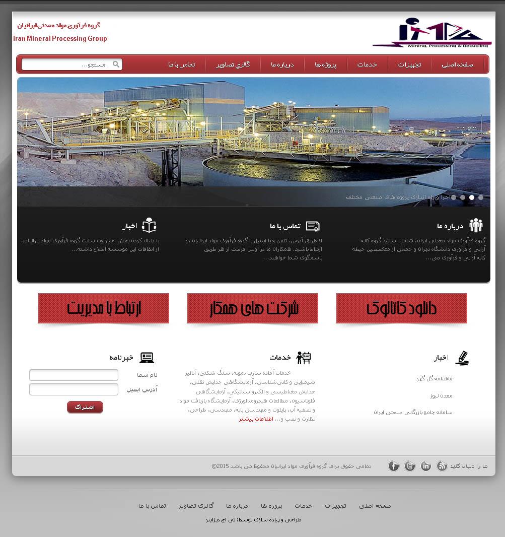 وبسایت گروه فرآوری مواد معدنی ایرانیان