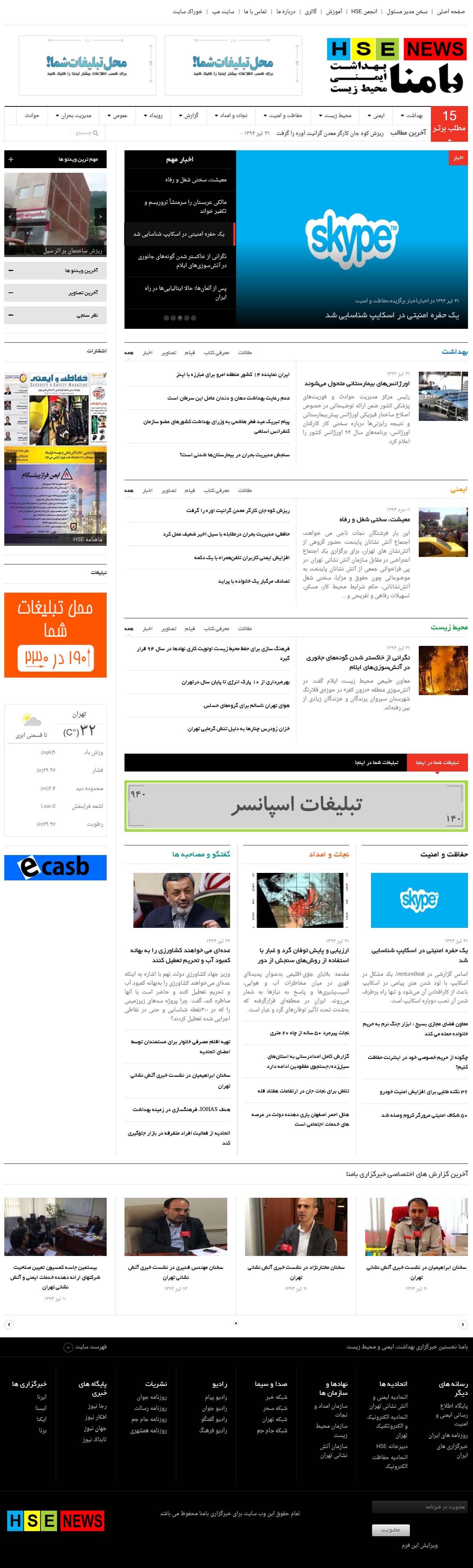 وب سایت پایگاه خبری بامنا