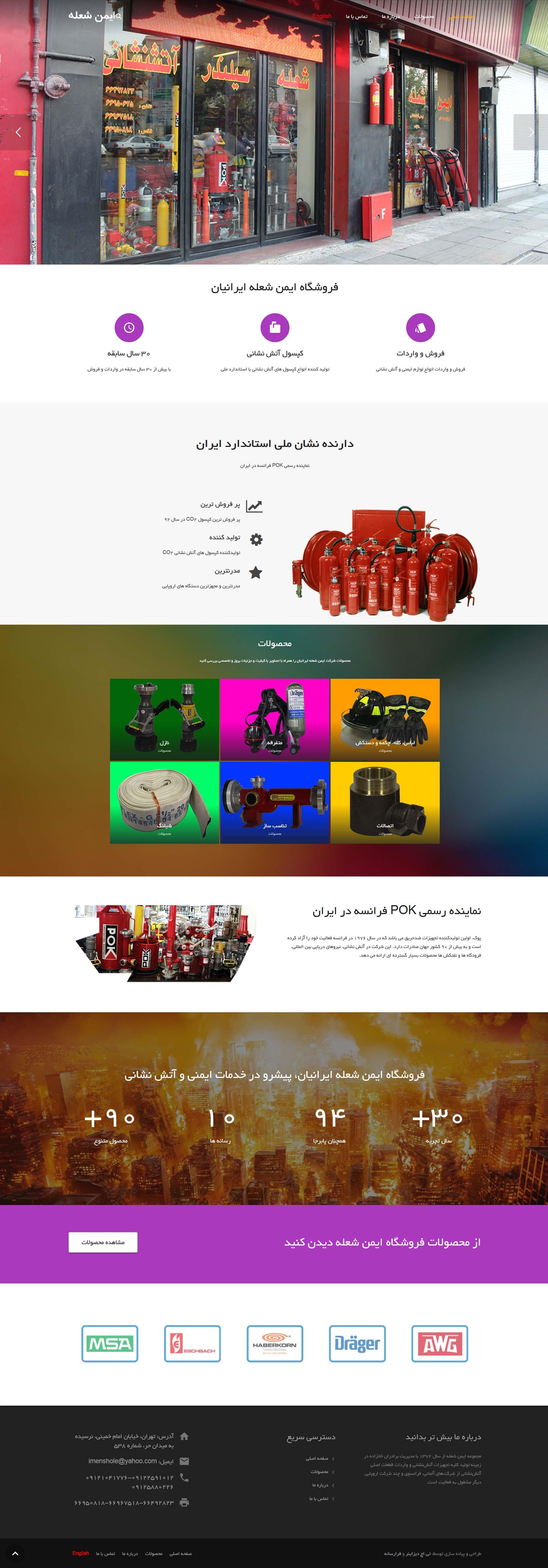 طراحی وب سایت فروشگاه ایمن شعله ایرانیان