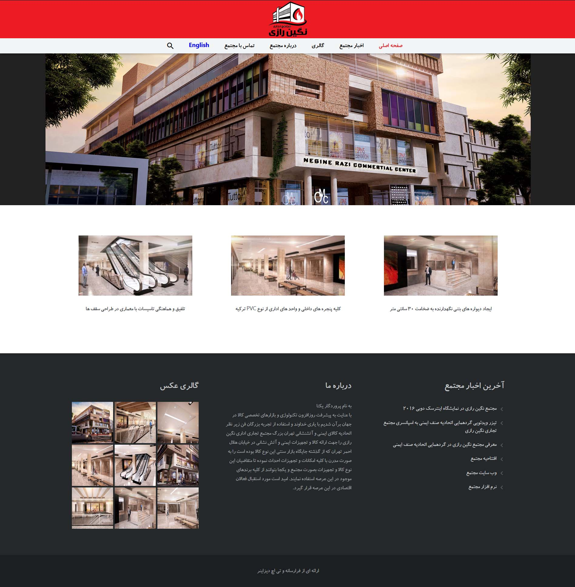 طراحی سایت مجتمع تجاری نگین رازی، فارسی
