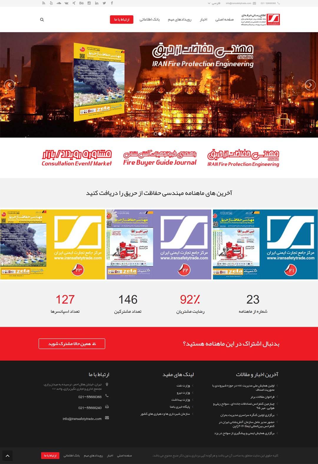 وب سایت سه زبانه تجارت ایمنی ایران