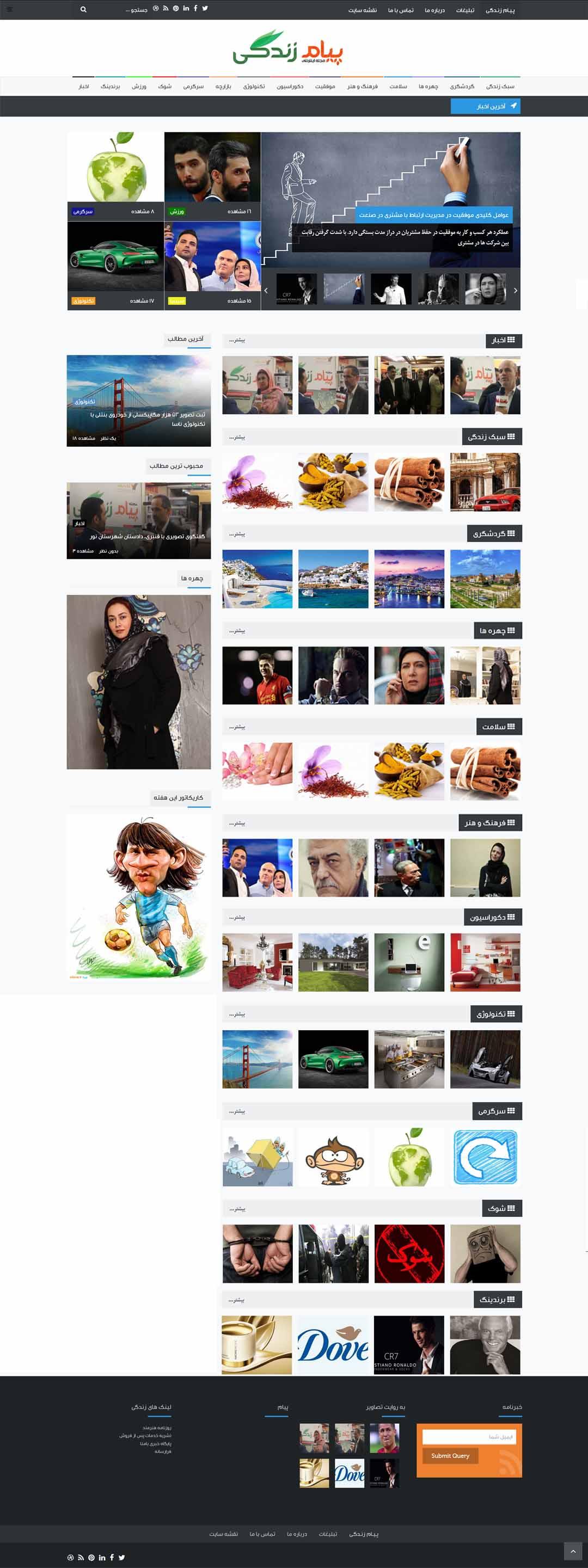 وب سایت مجله خبری پیام زندگی