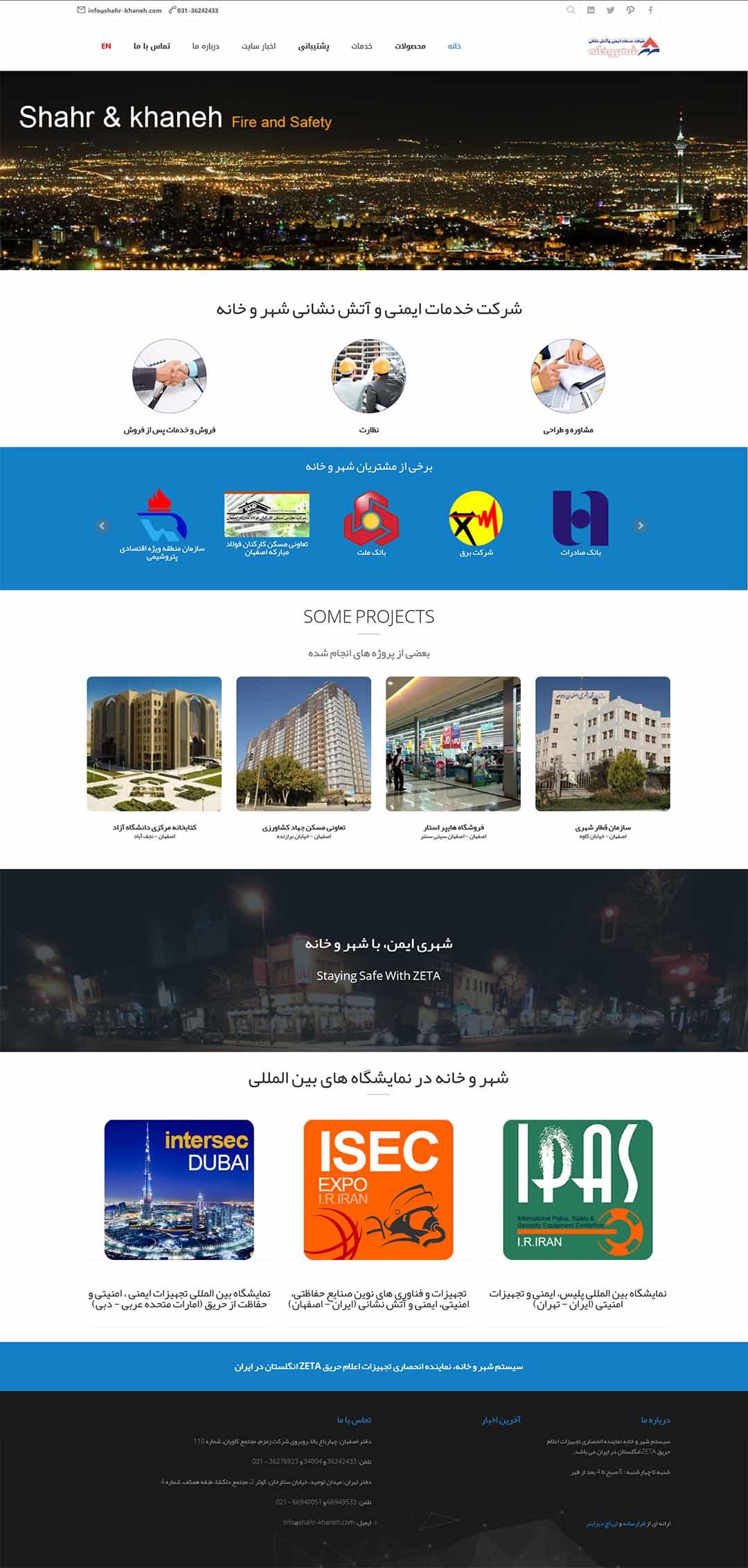 طراحی وب سایت دوزبانه شهروخانه