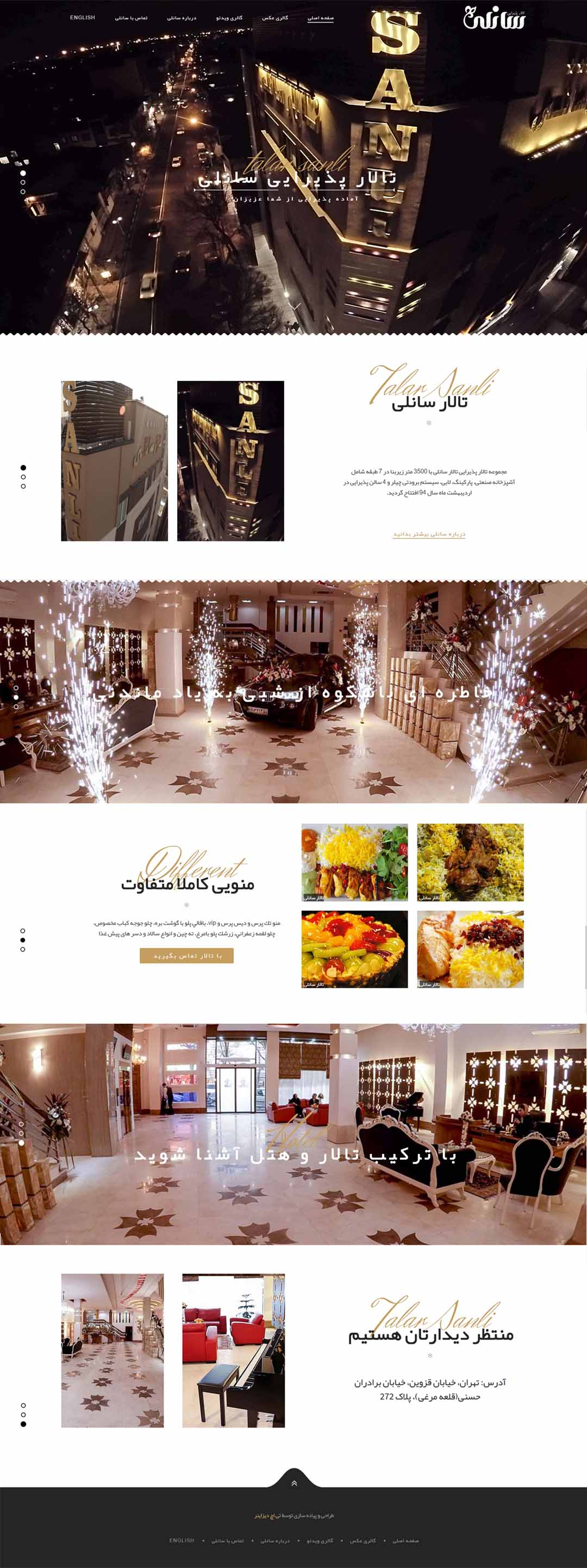 طراحی وب سایت دوزبانه تالارسانلی