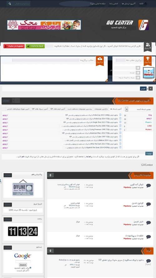 طراحی سایت انجمن مرکز دانلود نامحدود جی یو سنتر