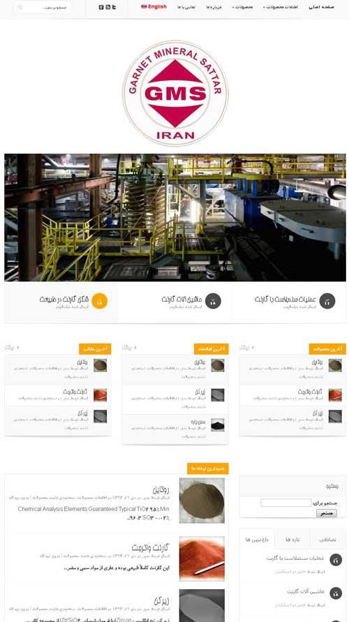 طراحی سایت گارنت سل