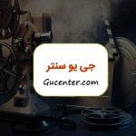 طراحی قالب جدید وب سایت جی یو سنتر