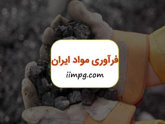 طراحی سایت گروه فرآوری مواد معدنی ایرانیان