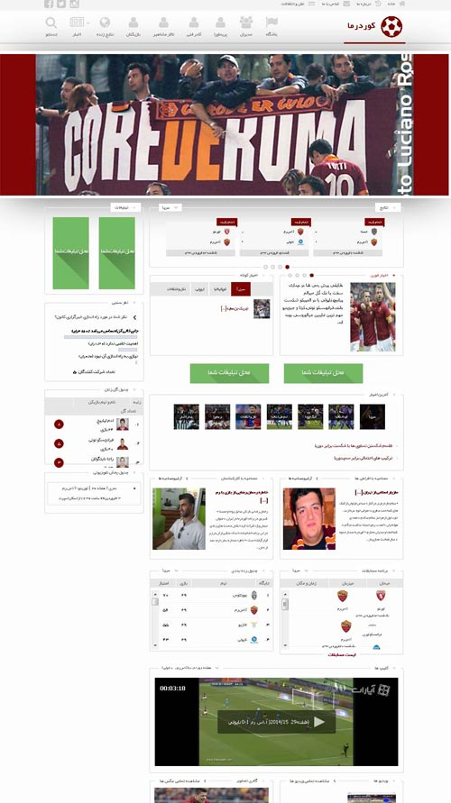 طراحی سایت خبری کوردرما
