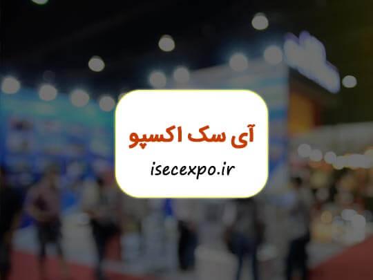 طراحی سایت پرتال نمایشگاههای بین المللی امنیتی و ایمنی ایران-انگلیسی