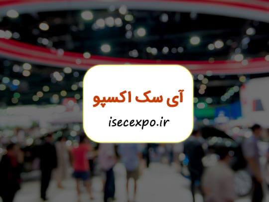 طراحی سایت پرتال نمایشگاههای بین المللی امنیتی و ایمنی ایران