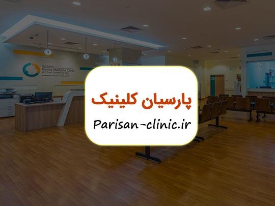 طراحی سایت پارسیان کلینیک