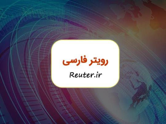 طراحی قالب وب سایت رویتر فارسی