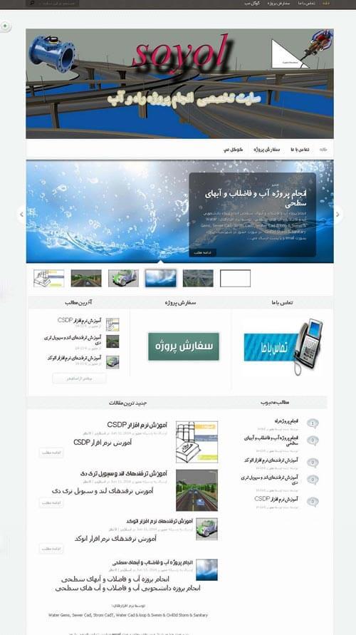 طراحی سایت انجام پروژه راه سازی و آب و فاضلاب