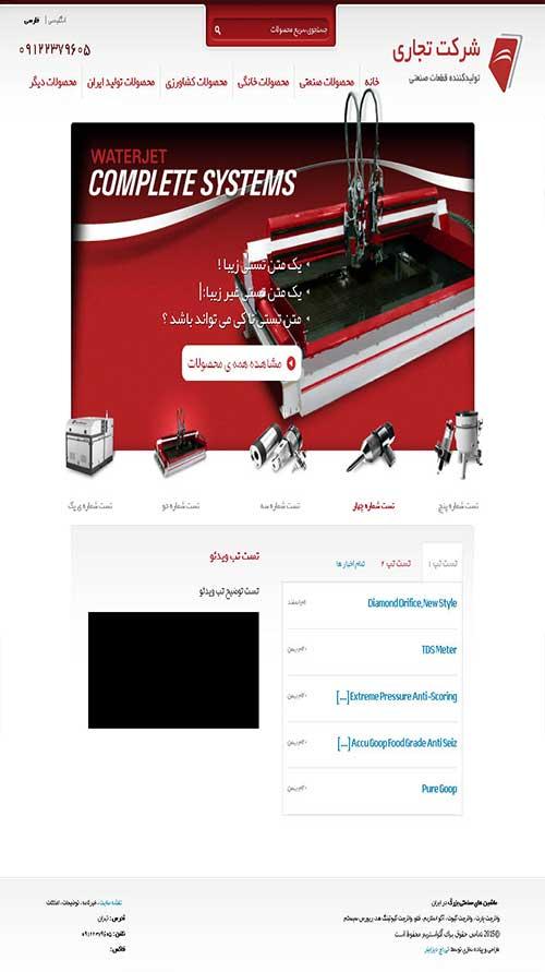 طراحی سایت آکو استریم