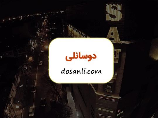 طراحی سایت تالار سانلی(دوسانلی)