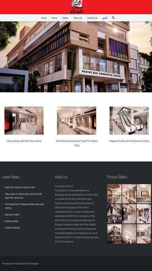 طراحی سایت مجتمع تجاری نگین رازی انگلیسی