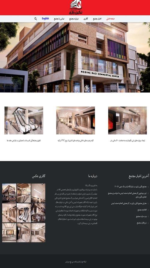 طراحی سایت مجتمع نگین رازی