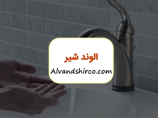 طراحی سایت الوند شیر