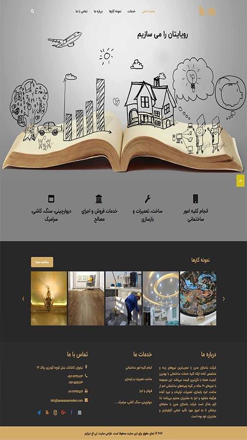 طراحی سایت بناسازان مدرن