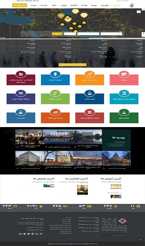 طراحی سایت ایمن شغل جهان