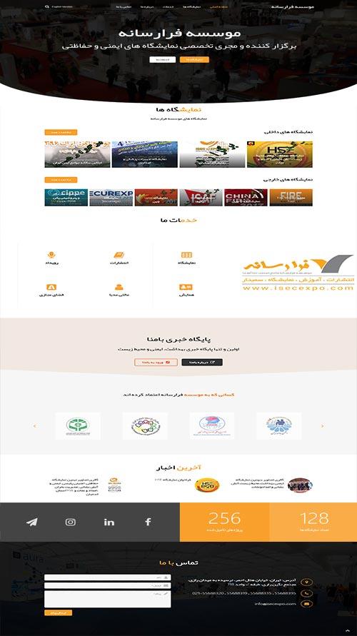 طراحی سایت موسسه فرارسانه