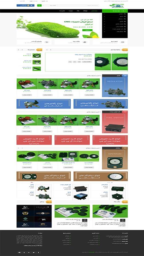 طراحی سایت فروشگاه اینترنتی کالا سی ان جی